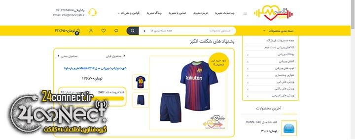 طراحی و کد نویسی وب سایت رسمی منیریه