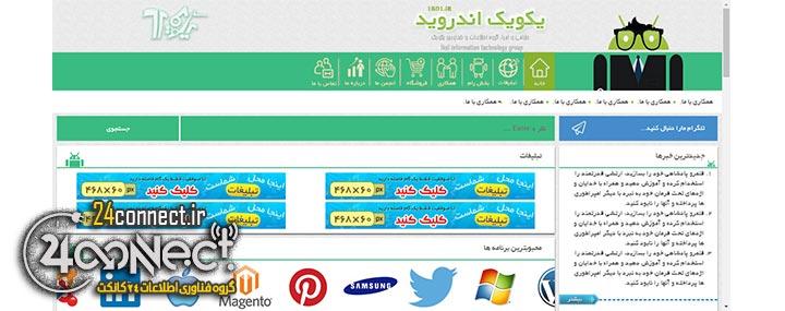 طراحی و کد نویسی وب سایت اندروید