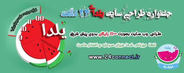 طراحی وب سایت رایگان ویژه شب یلدا